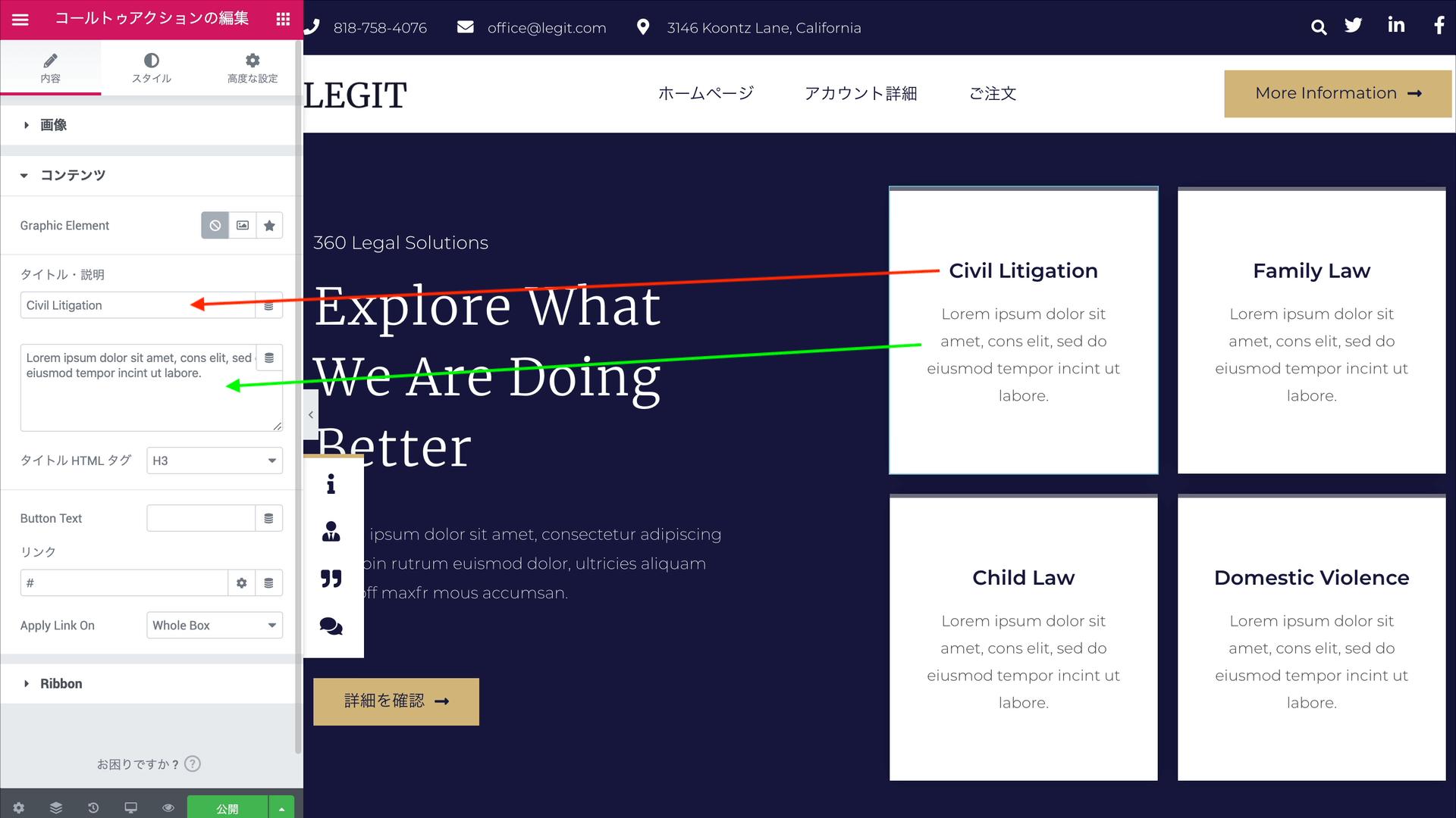 コールトゥーアクションウィジェットの文言を変更する