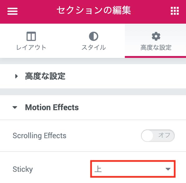 スティッキーにする場合は「Sticky」を「上」に設定