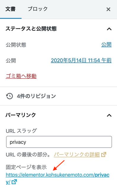 プライバシーポリシーページのリンクをコピーしてくる