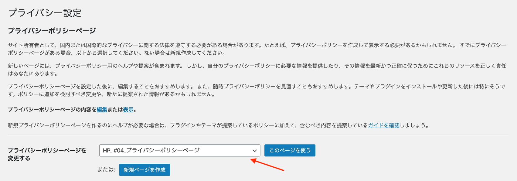 作成したプライバシーポリシーページを設定する