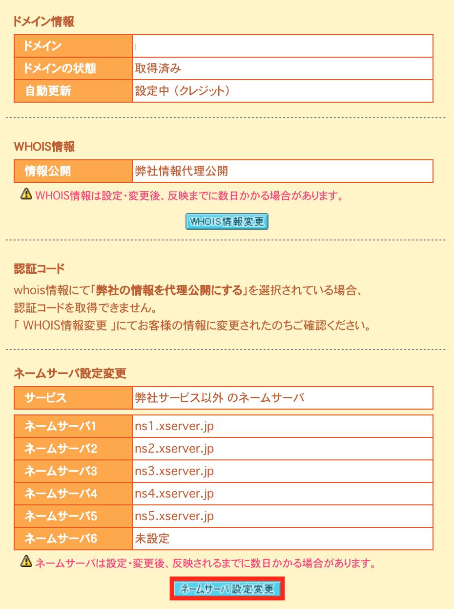 09 「ネームサーバー設定変更」ボタンをクリック