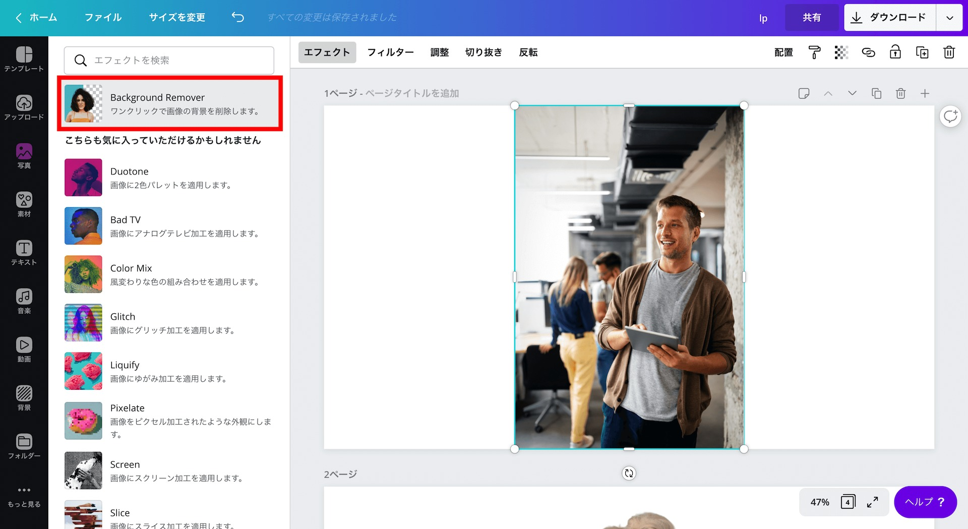 Canvaの「Background Remover」の使い方