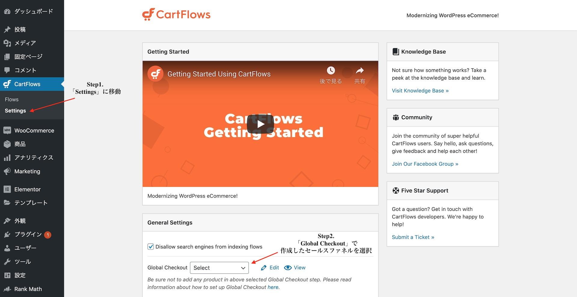 CartFlowsのグローバルチェックアウト