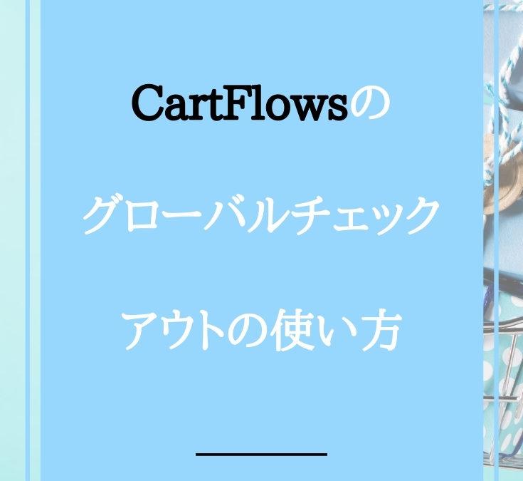 CartFlowsのグローバルチェックアウトの使い方