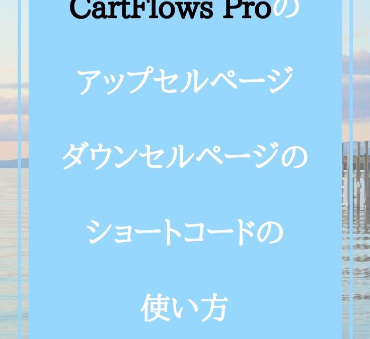 CartFlows Proのアップセルページ・ダウンセルページのショートコードの使い方
