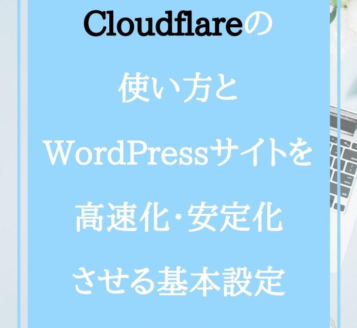 Cloudflareの使い方とWordPressサイトを高速化・安定化させる基本設定