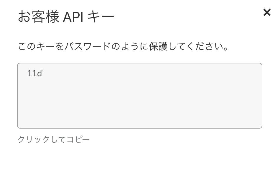 CloudflareのAPIキー