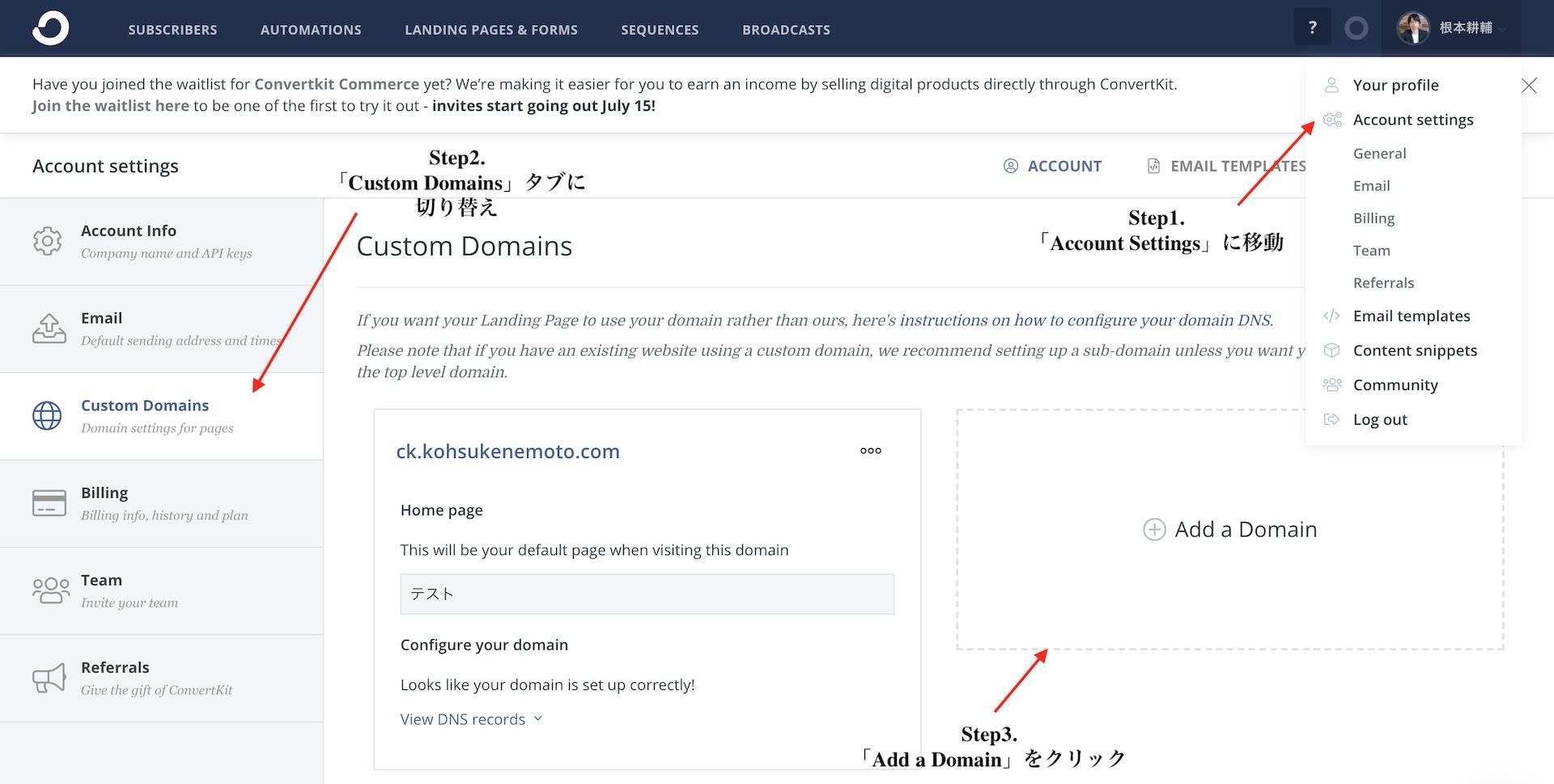 ConvertKitで「Custom Domains」に移動し「Add a Domain」をクリック