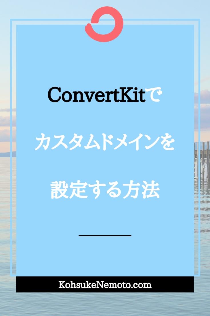 ConvertKitでカスタムドメインを設定する方法:独自ドメインでLPを運用する方法