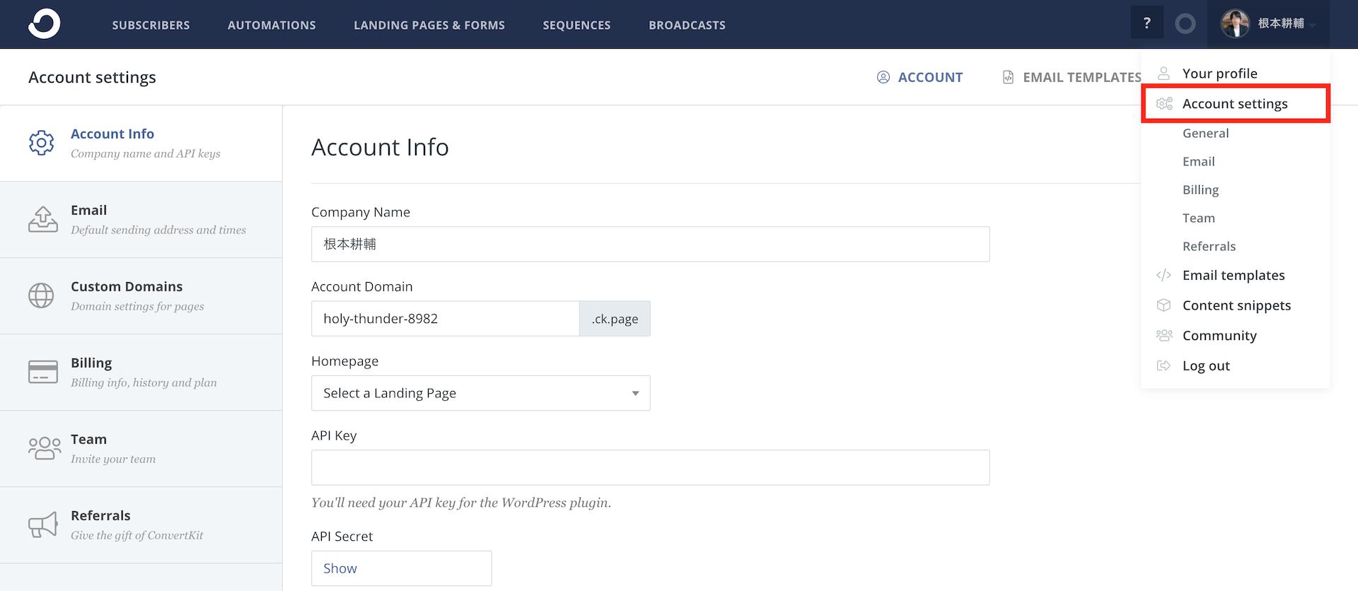 ConvertKitのAccount settings