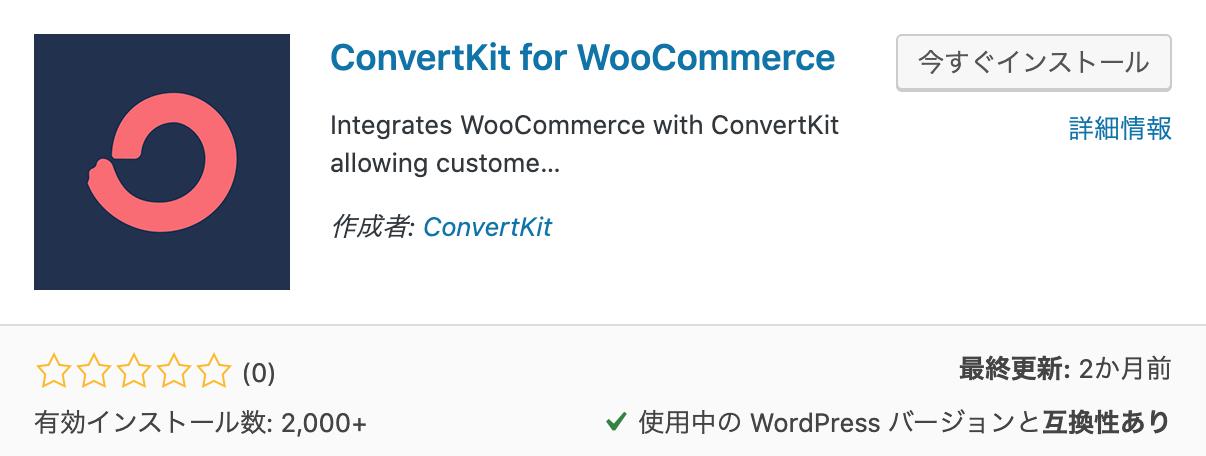 ConvertKit for WooCommerceプラグイン