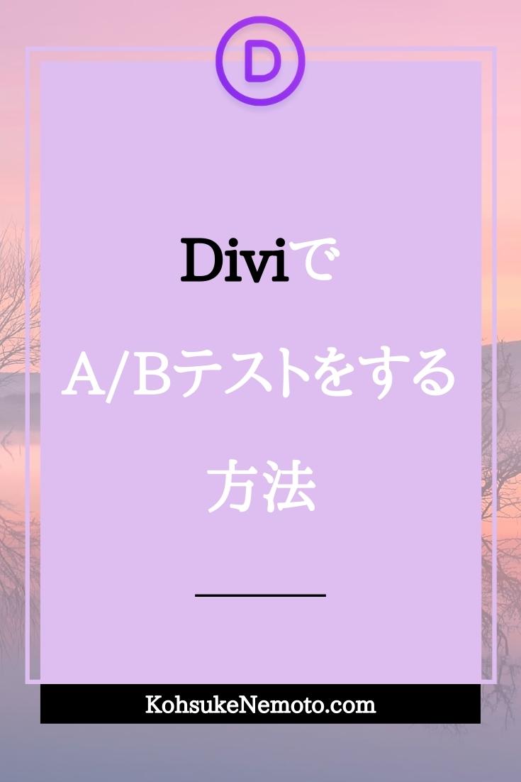 DiviテーマでA/Bテストをする方法