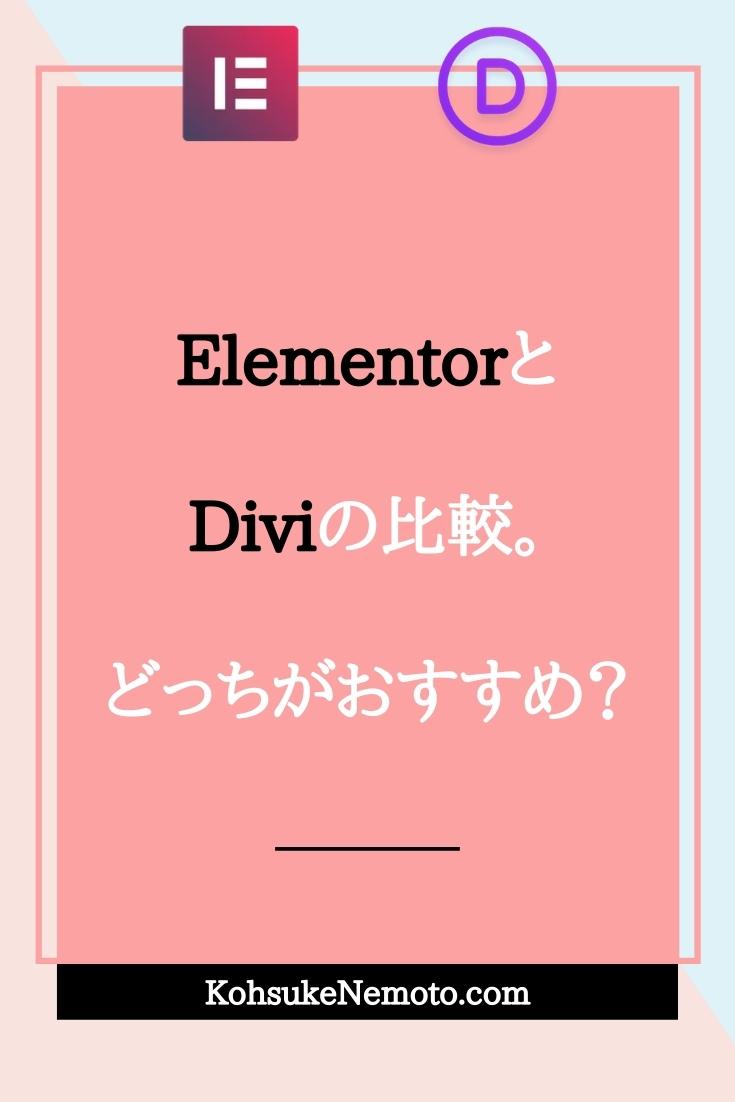 ElementorとDiviの比較。どっちがおすすめ?
