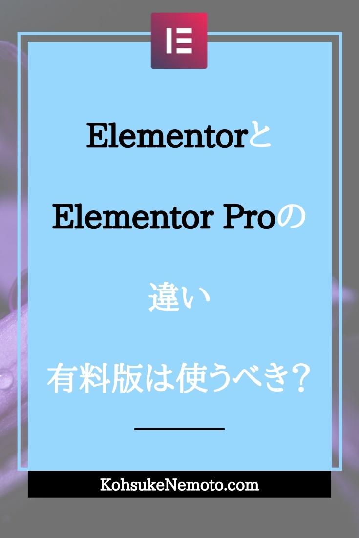 ElementorとElementor Proの違い:有料版は使うべき?