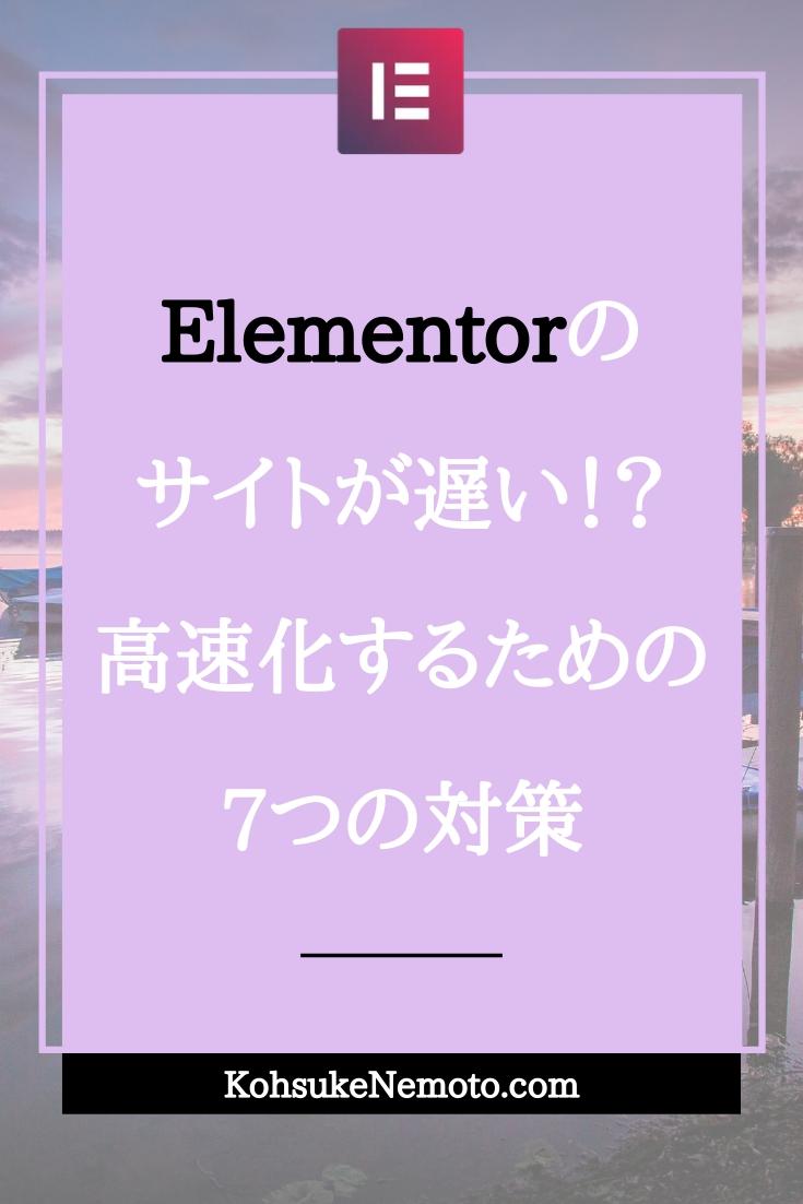 Elementorのサイトが遅い!?高速化するための7つの対策