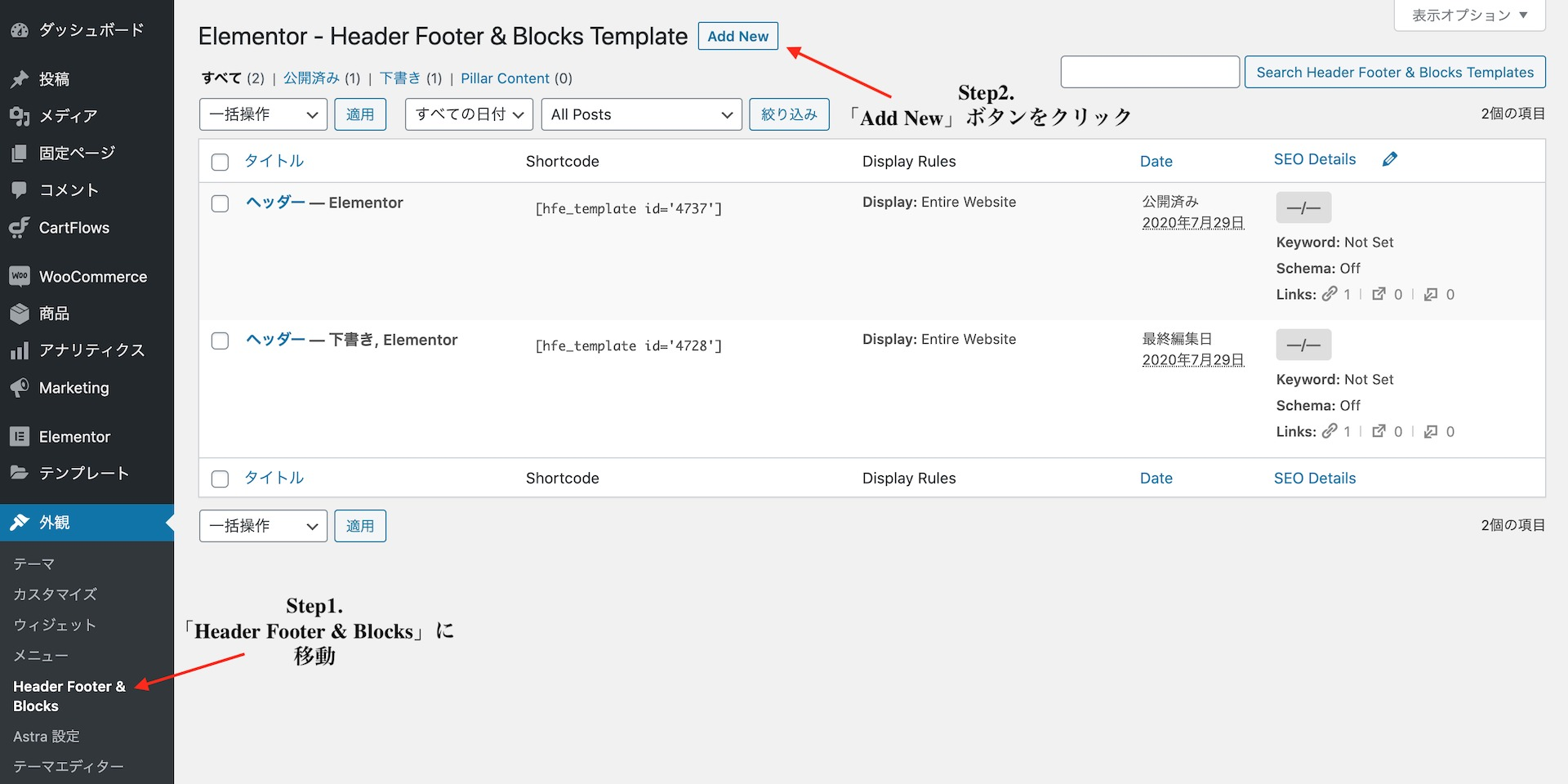 Elementor – Header Footer Blocks Templateでヘッダーを新規追加する