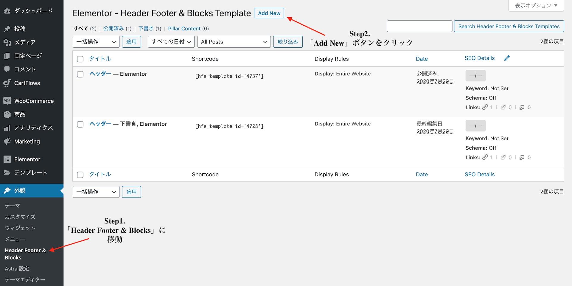 Elementor – Header Footer Blocks Templateでヘッダーを新規追加する