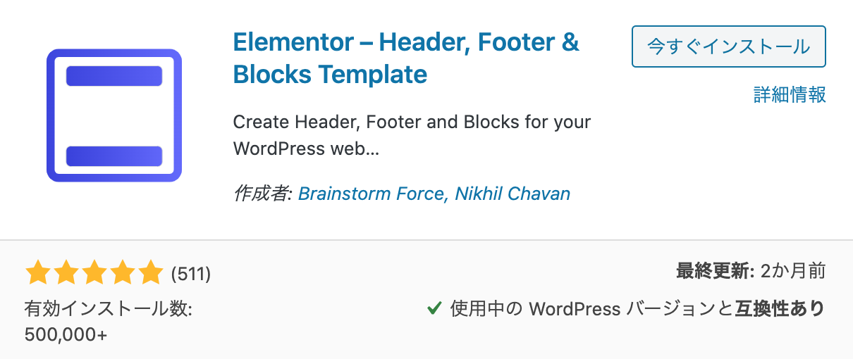 Elementor – Header Footer Blocks Templateプラグイン