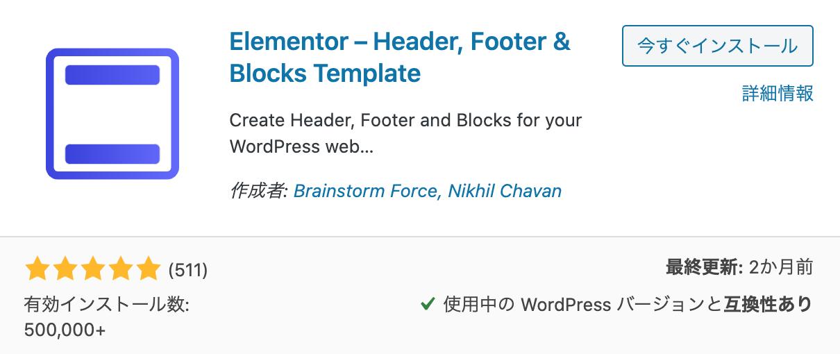 Elementor – Header Footer Blocks Templateプラグイン