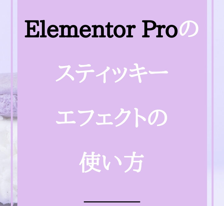 Elementor Proのスティッキーエフェクトの使い方