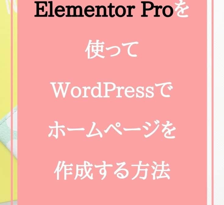 Elementor Proを使ってWordPressでホームページを作成する方法