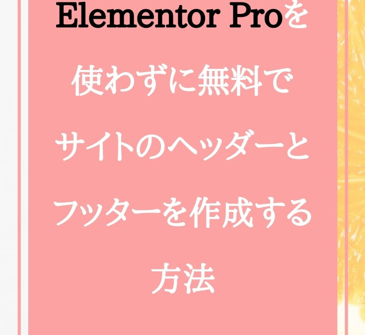 Elementor Proを使わずに無料でサイトのヘッダーとフッターを作成する方法