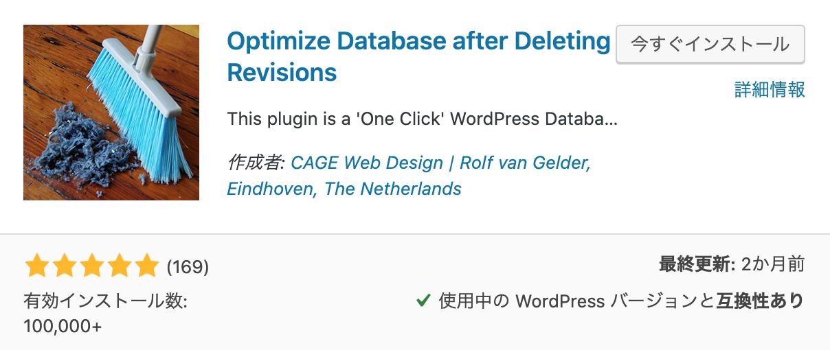 Optimize Database after Deleting Revisionsプラグイン