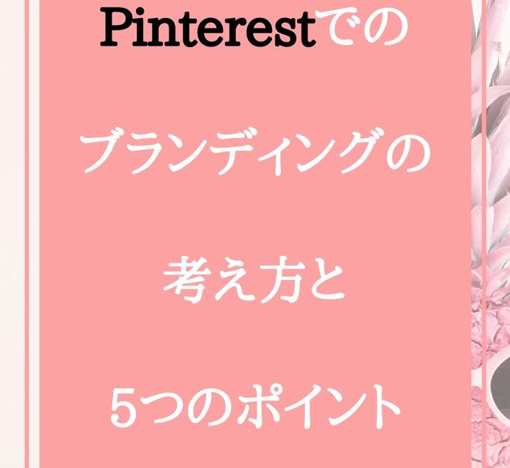 Pinterestでのブランディングの考え方と5つのポイント
