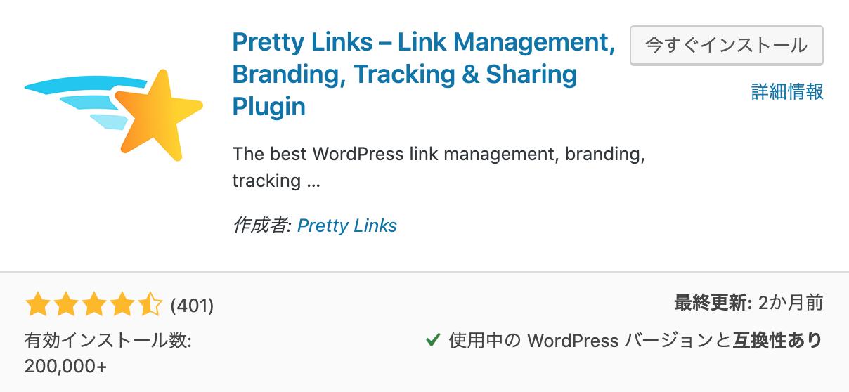 Pretty Linksのプラグイン