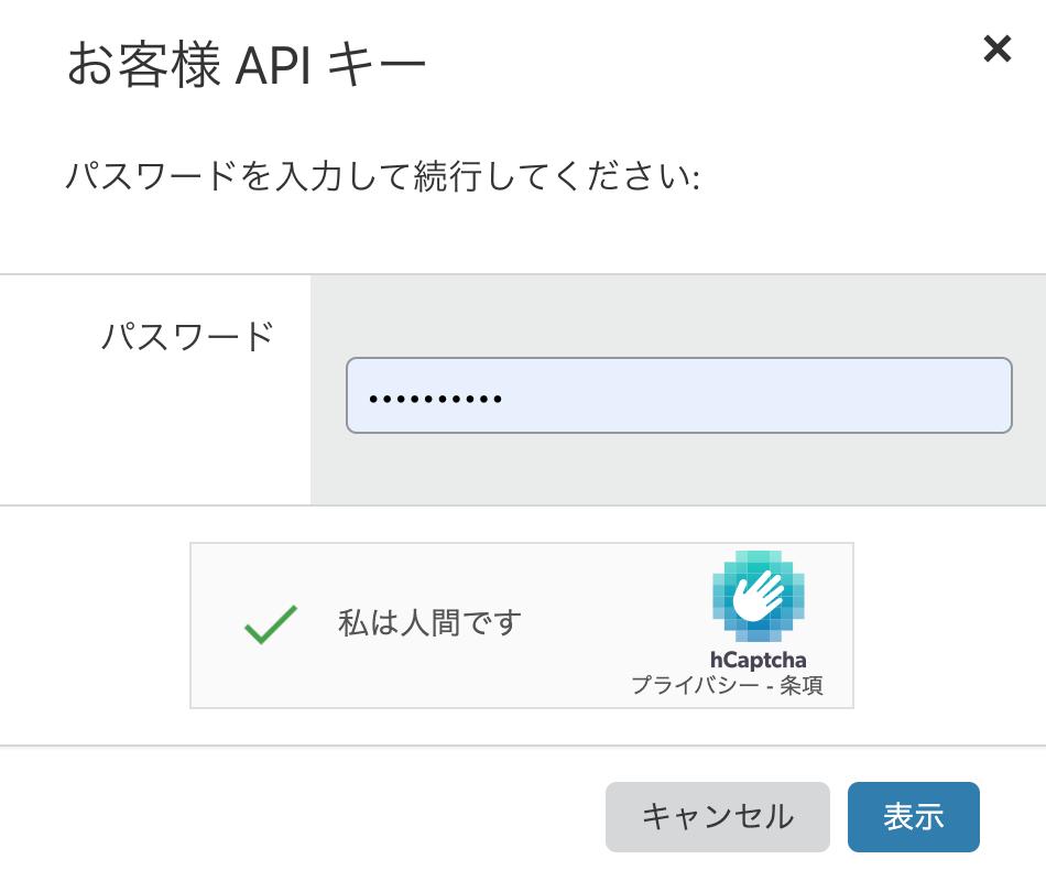 WP Fastest Cacheでパスワードを入力