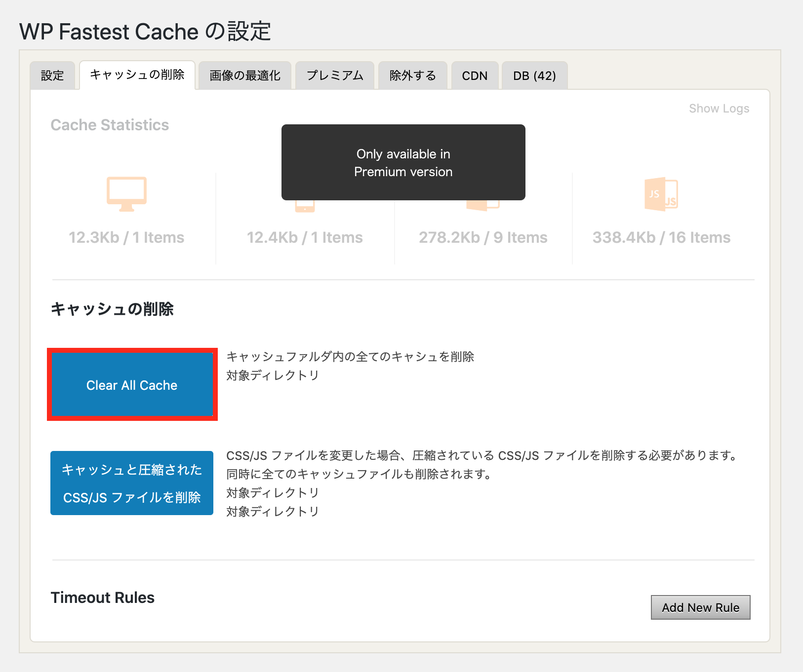 WP Fastest Cacheの「キャッシュ削除」でキャッシュをクリアする