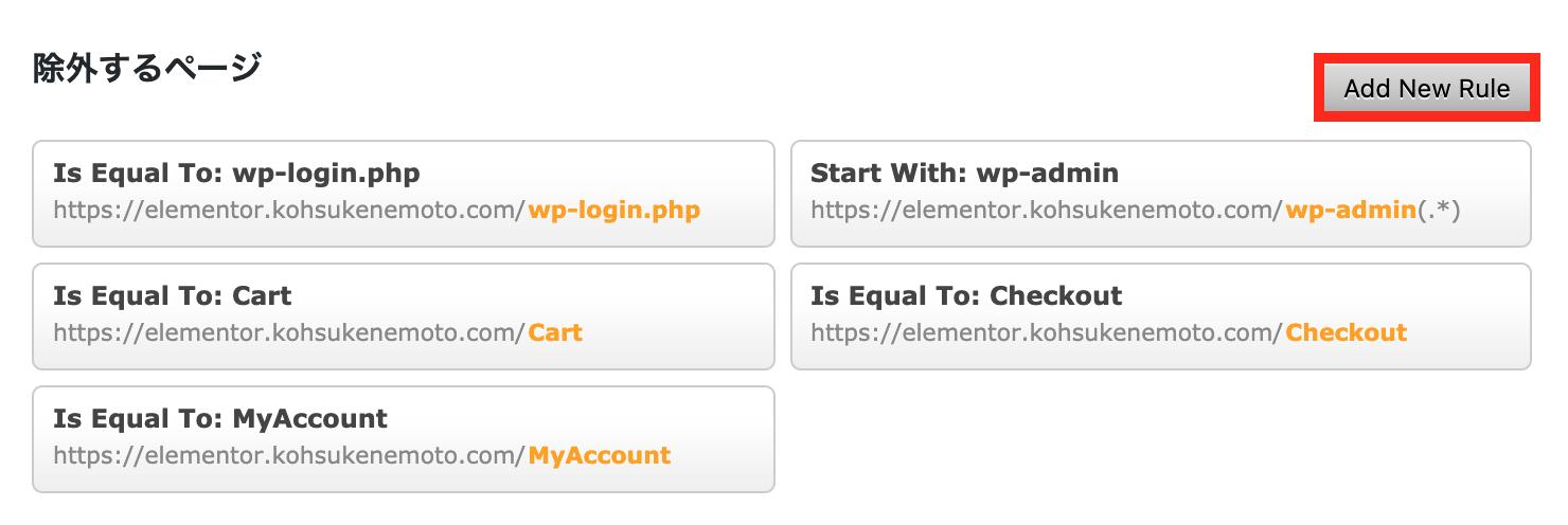 WP Fastest Cacheの除外するページ