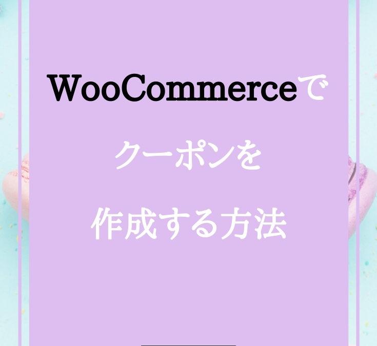 WooCommerceでクーポンを作成する方法