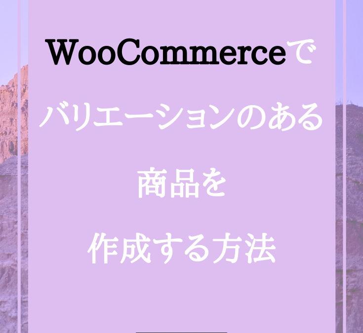 WooCommerceでバリエーションのある商品を作成する方法