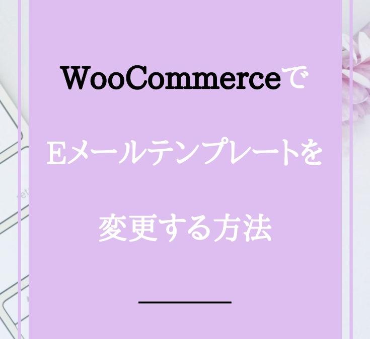 WooCommerceのメールテンプレートをカスタマイズできるプラグインと使い方