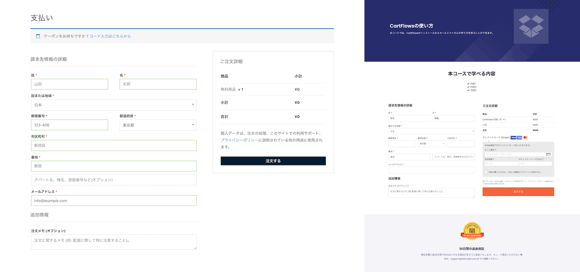 WooCommerceとCartFlowsのチェックアウトページの比較