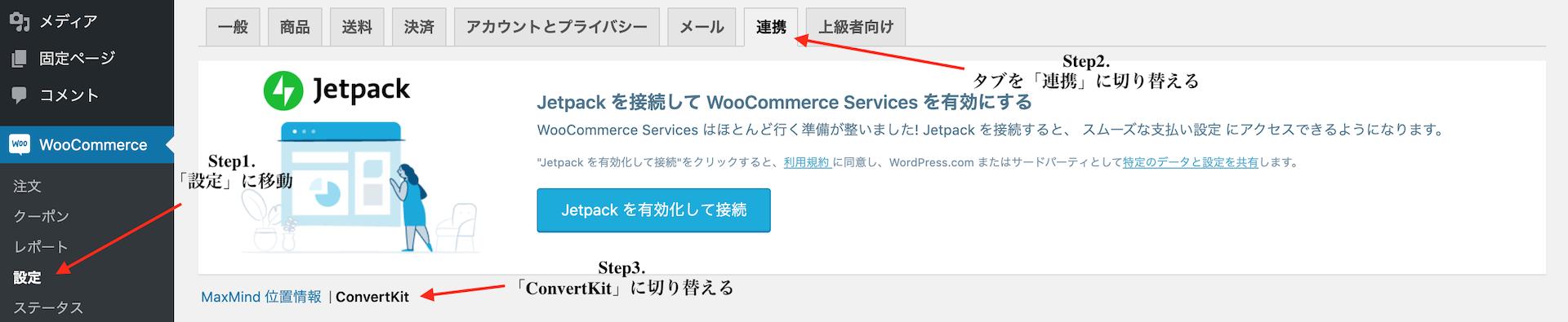 WooCommerceの「設定」でConvertKitと連携する