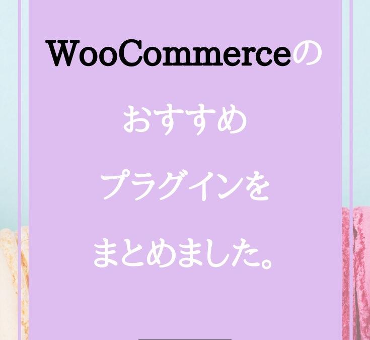 WooCommerceのおすすめプラグインをまとめました。