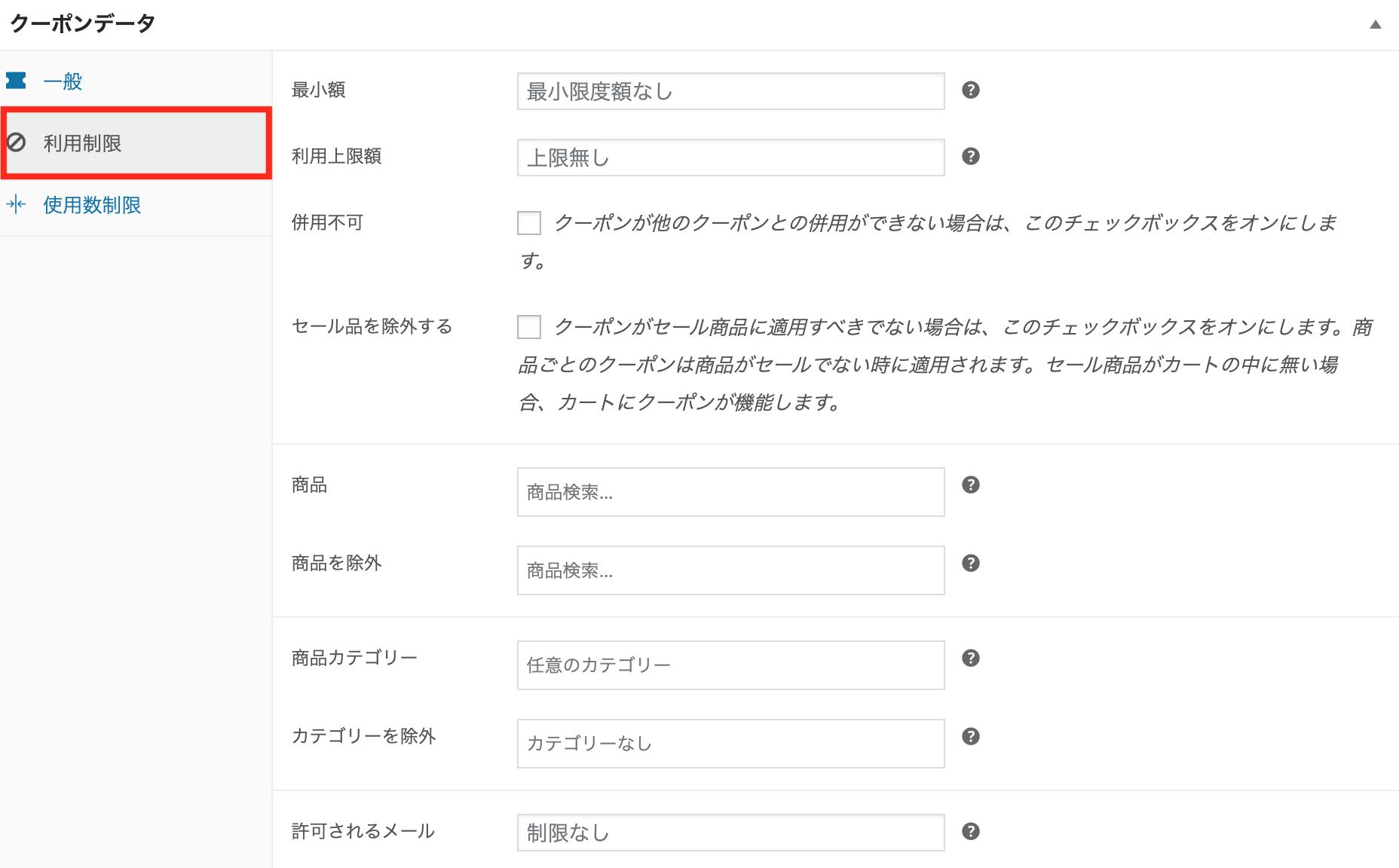WooCommerceのクーポンデータ(利用制限)