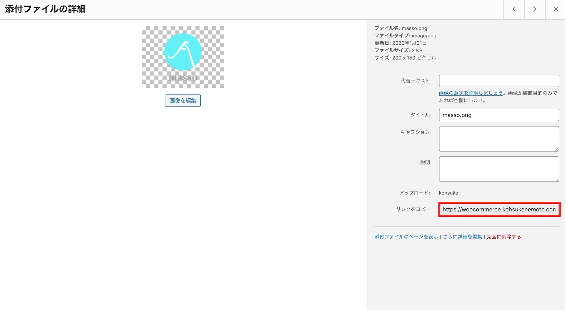 WooCommerceのメールテンプレートでヘッダー画像を挿入する