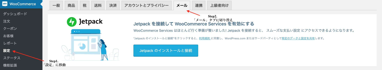 WooCommerceのメールテンプレート