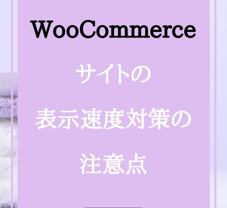 WooCommerceサイトの表示速度対策の注意点