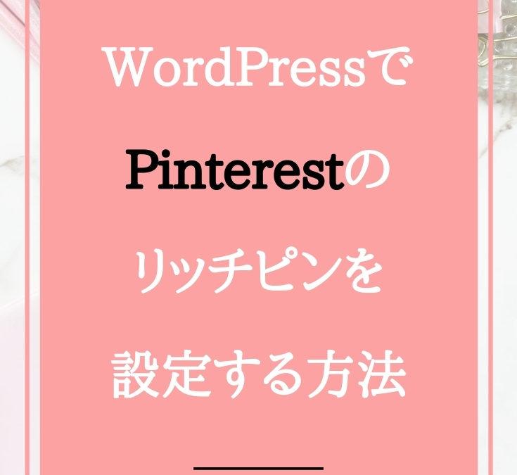 WordPressでPinterestのリッチピンを設定する方法