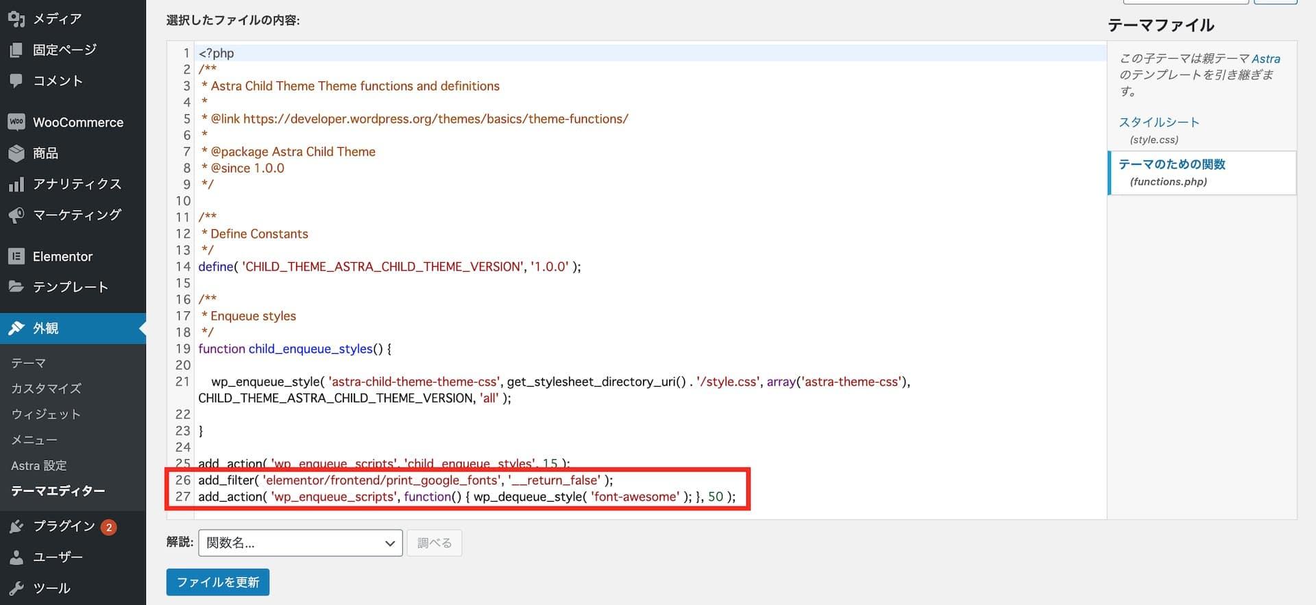 function.phpにコードを追加してHTTPリクエストを減らす