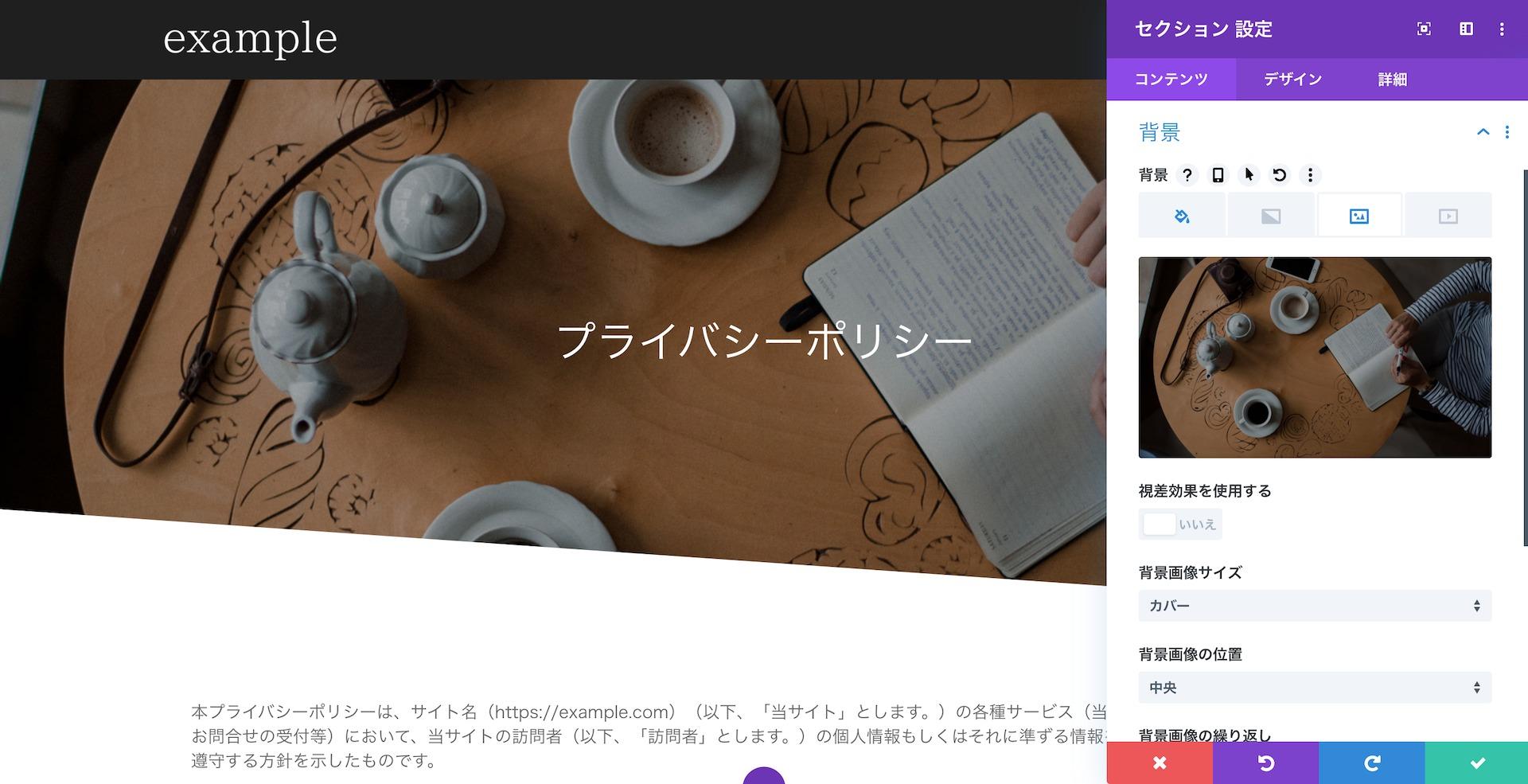 プライバシーポリシーページのトップの背景画像の設定