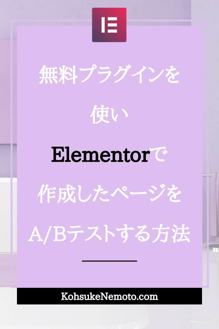 ElementorでA/Bテストする方法:無料プラグインでOK。