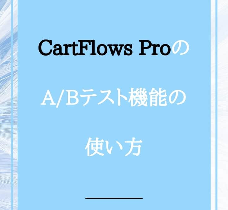CartFlows ProのA/Bテスト機能の使い方