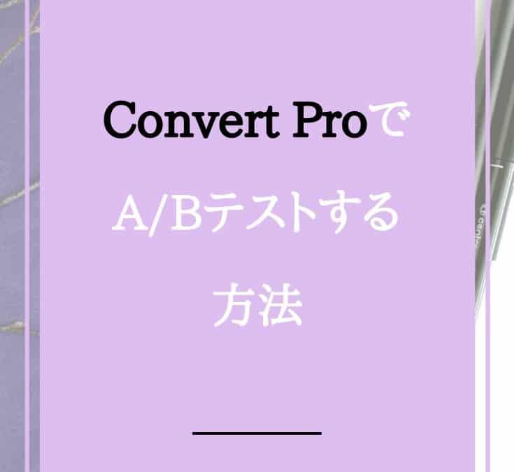 Convert Pro(コンバートプロ)でA/Bテストする方法