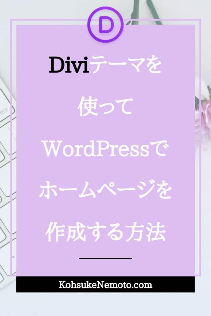 Diviテーマを使ってWordPressでホームページを作成する方法