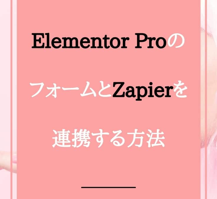 Elementor ProのフォームとZapierを連携する方法
